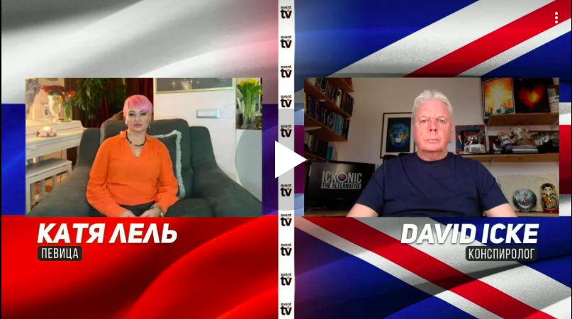 David Icke Interviewed By Russian Singer Katya Lel On Current Events